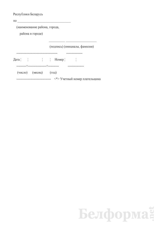 Сообщение о проведенном зачете разницы между суммой налоговых вычетов и общей суммой налога на добавленную стоимость, исчисленной по реализации товаров (работ, услуг), имущественных прав. Страница 3
