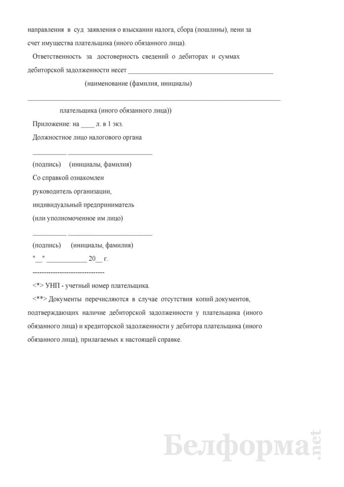 Справка наличия дебиторской задолженности у плательщика. Страница 3