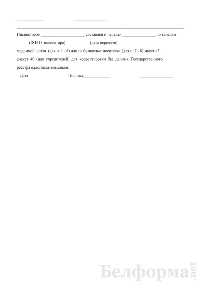 Сведения для корректировки базы данных Государственного реестра налогоплательщиков. Страница 2