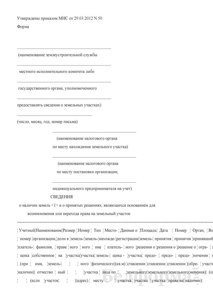Сведения о наличии земель и о принятых решениях, являющихся основанием для возникновения или перехода права на земельный участок. Страница 1
