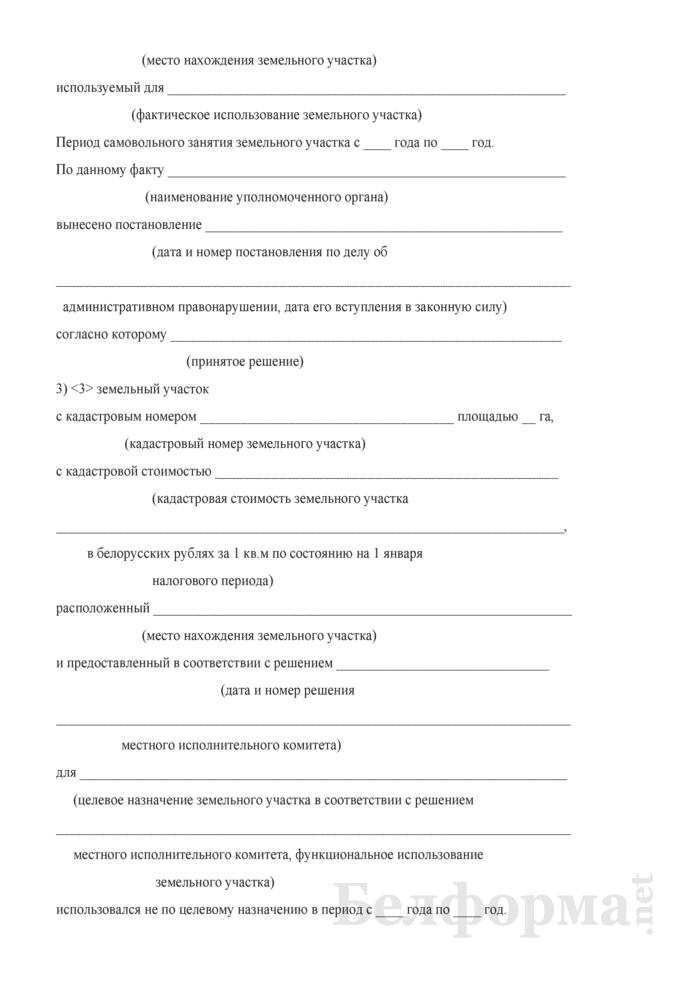 Сведения о предоставленных во временное пользование и своевременно не возвращенных земельных участках, самовольно занятых, используемых не по целевому назначению. Страница 3