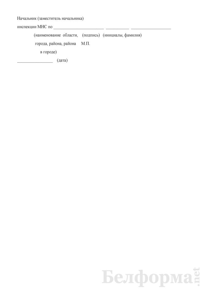 Требование о даче пояснений об источниках доходов. Страница 2