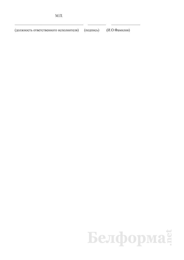 """Лимитная справка на прием от граждан ИПЧ """"Имущество"""" в обмен на акции открытых акционерных обществ гражданам Республики Беларусь через обособленные подразделения АСБ """"Беларусбанк"""" (для Могилевского района). Страница 2"""