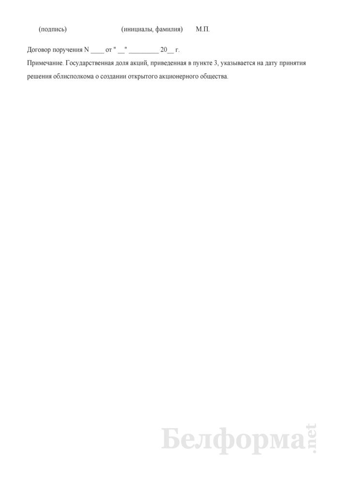 Отчет о льготной продаже находящихся в областной коммунальной собственности акций открытого акционерного общества. Страница 2