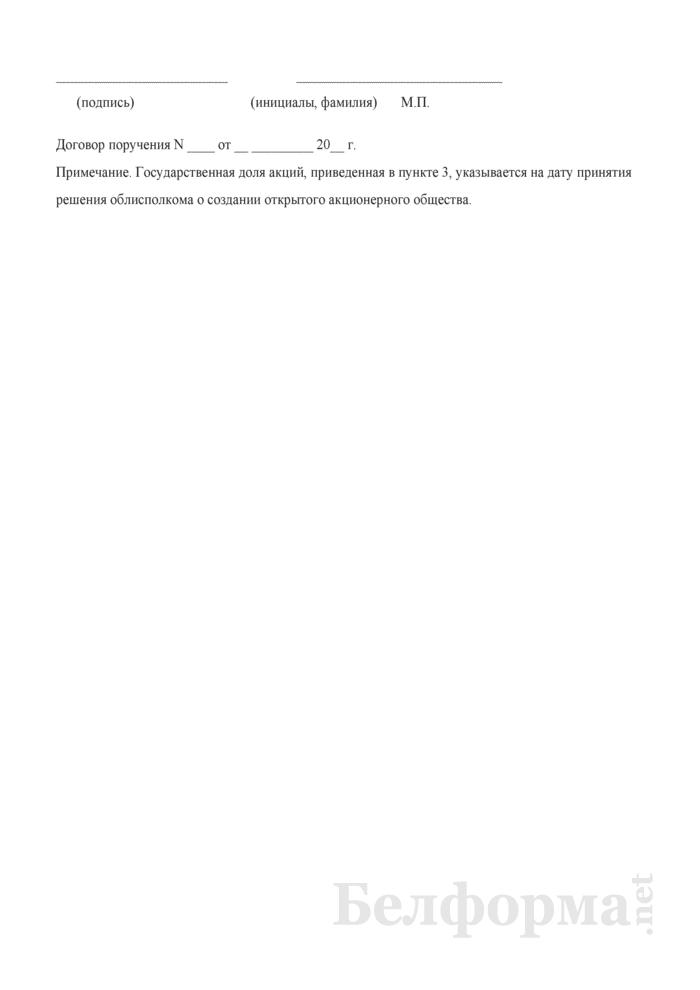Отчет о льготной продаже находящихся в районной коммунальной собственности акций (для Могилевского района). Страница 2