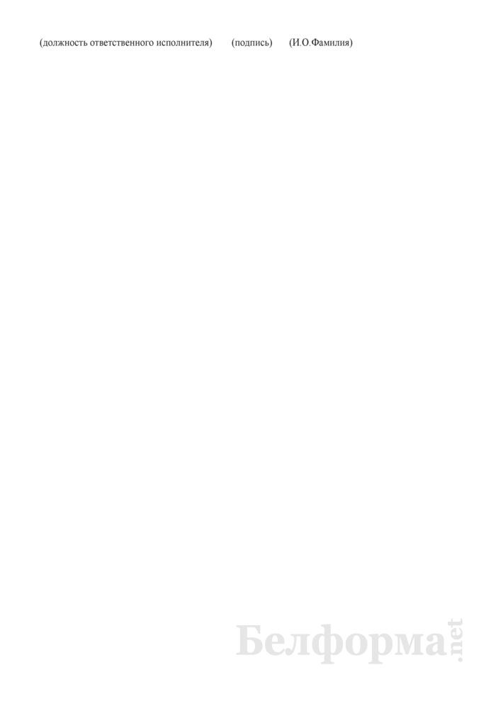 """Отчет об итогах обмена ИПЧ """"Имущество"""" на акции ОАО через обособленные подразделения АСБ """"Беларусбанк"""" (для Могилевского района). Страница 2"""