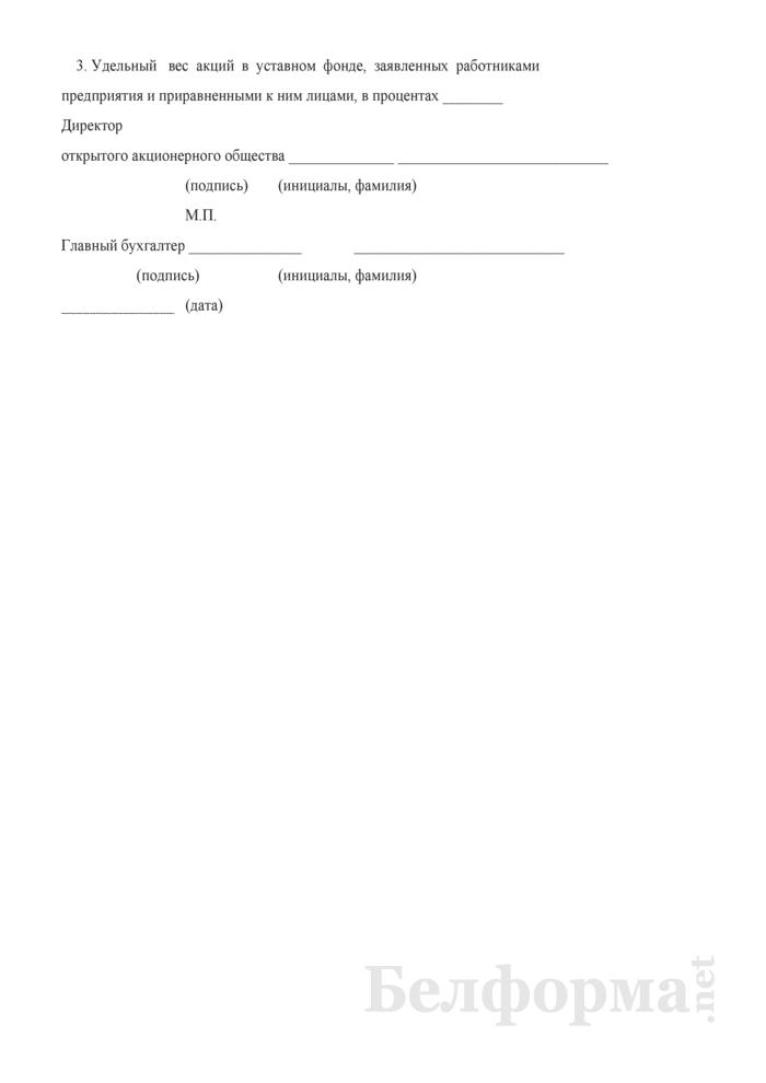 Перечень лиц, имеющих право и подавших заявление на приобретение акций на льготных условиях (для Могилевского района). Страница 2