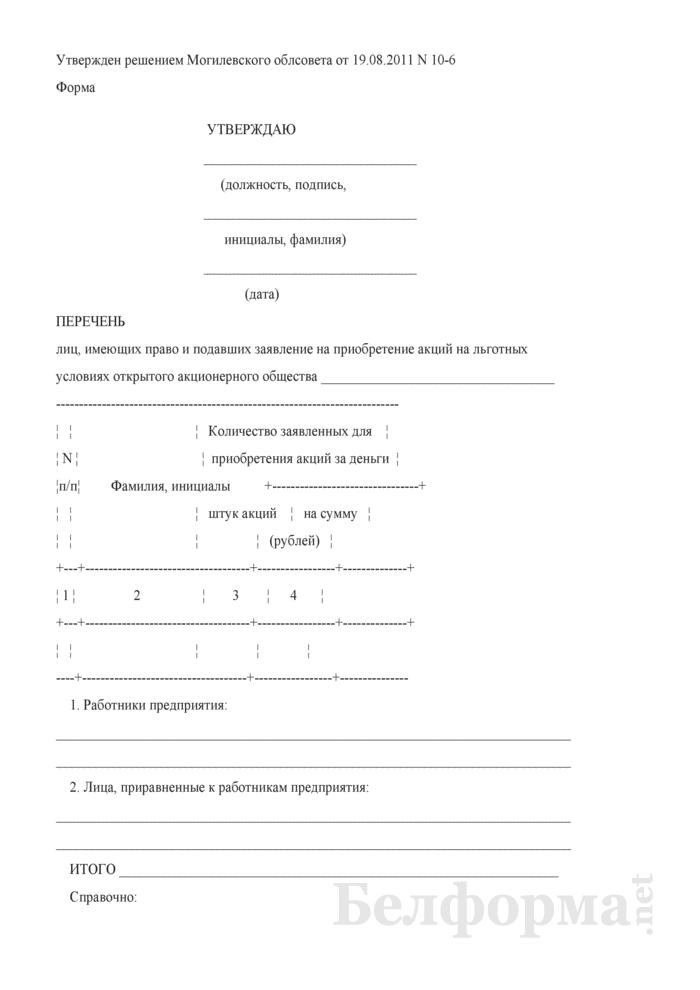 Перечень лиц, имеющих право и подавших заявление на приобретение акций на льготных условиях открытого акционерного общества. Страница 1