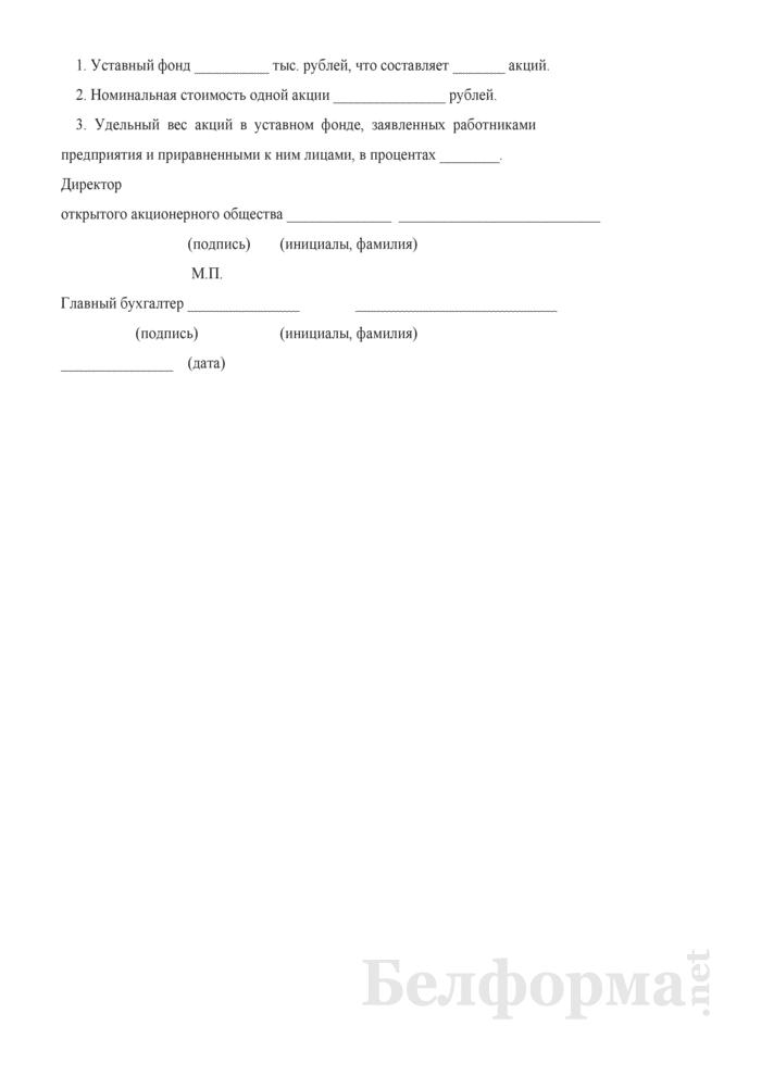 Перечень лиц, имеющих право и подавших заявление на приобретение акций на льготных условиях открытого акционерного общества. Страница 2