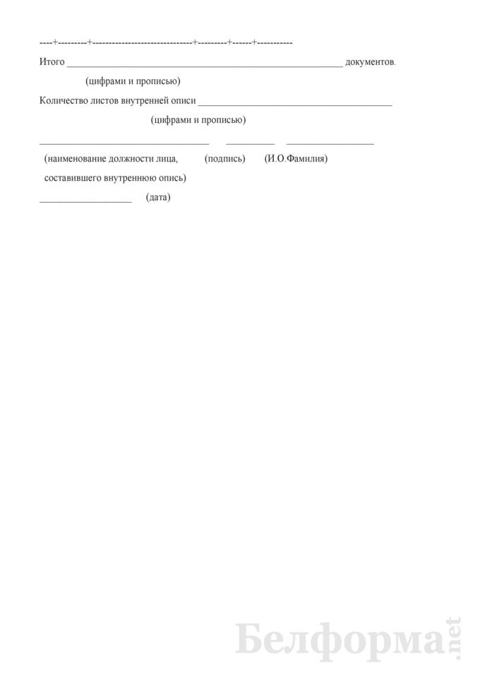 Внутренняя опись документов дела (оформление) (проект создания ОАО для Могилевского района). Страница 2