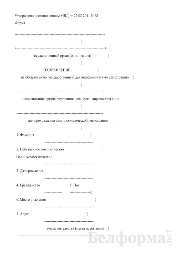 Направление на обязательную государственную дактилоскопическую регистрацию. Страница 1