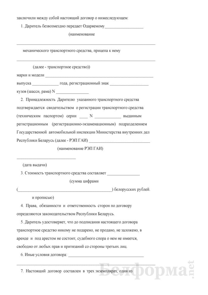 Договор дарения транспортного средства. Страница 2