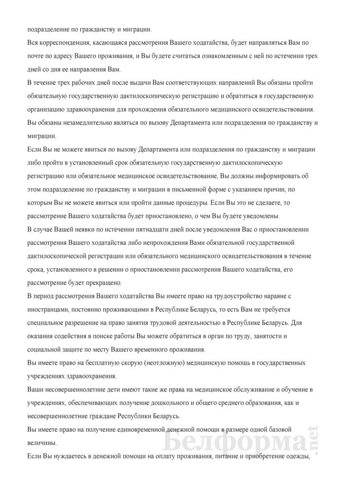 Информационное сообщение иностранцу, ходатайствующему о предоставлении статуса беженца или дополнительной защиты в Республике Беларусь. Страница 2