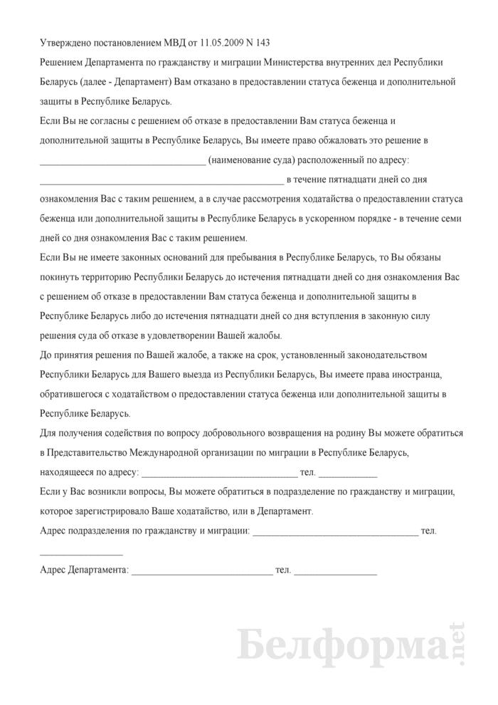 Информационное сообщение иностранцу, которому отказано в предоставлении статуса беженца и дополнительной защиты в Республике Беларусь. Страница 1