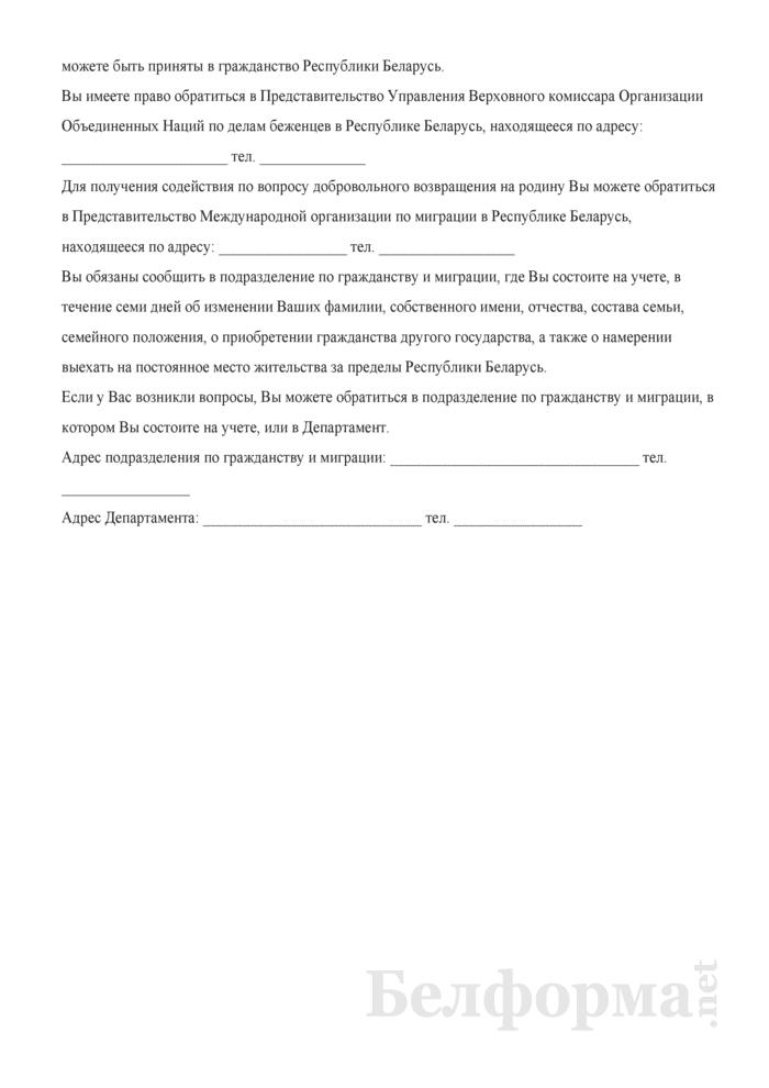 Информационное сообщение иностранцу, которому предоставлен статус беженца в Республике Беларусь. Страница 3