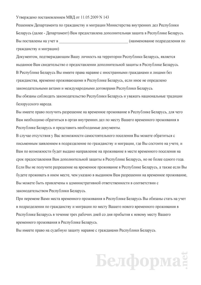 Информационное сообщение иностранцу, которому предоставлена дополнительная защита в Республике Беларусь. Страница 1
