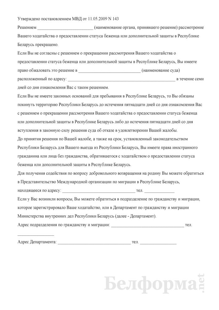 Информационное сообщение иностранцу, рассмотрение ходатайства о предоставлении статуса беженца или дополнительной защиты в Республике Беларусь которого прекращено. Страница 1