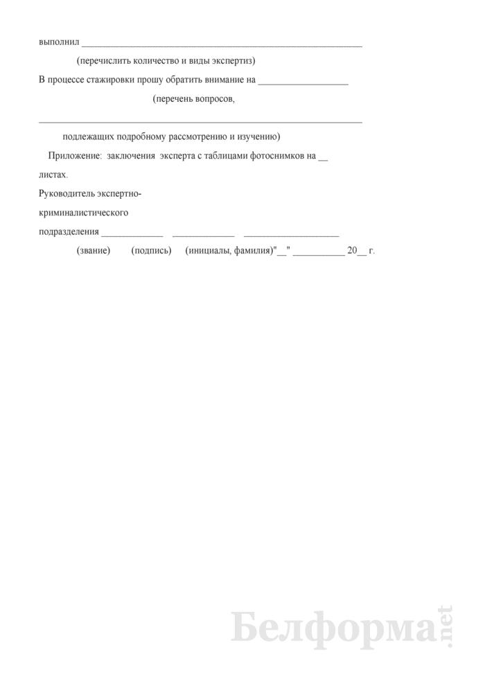 Направление эксперта на стажировку. Страница 2