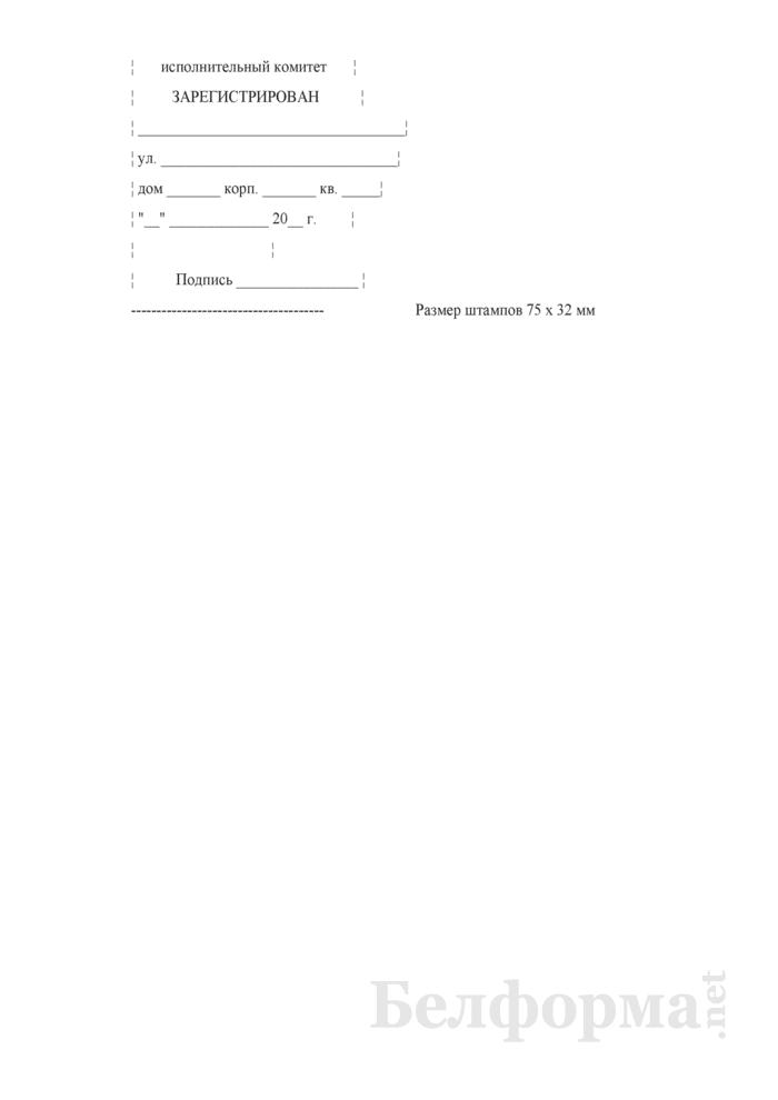 Образцы штампов о регистрации по месту жительства. Форма 21. Страница 2