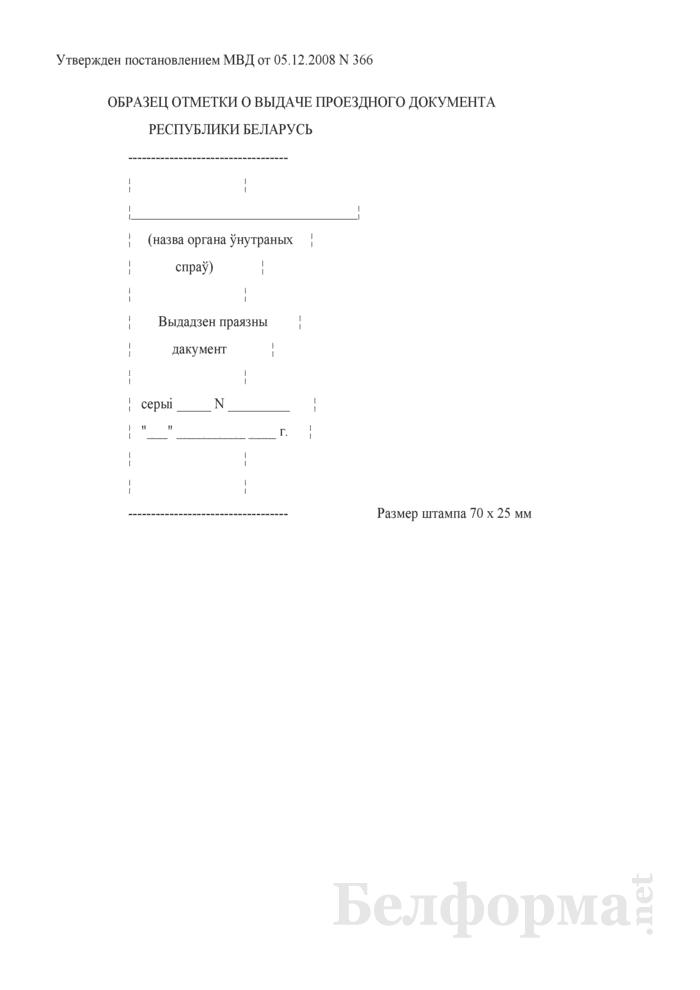 Образец отметки о выдаче проездного документа Республики Беларусь. Страница 1