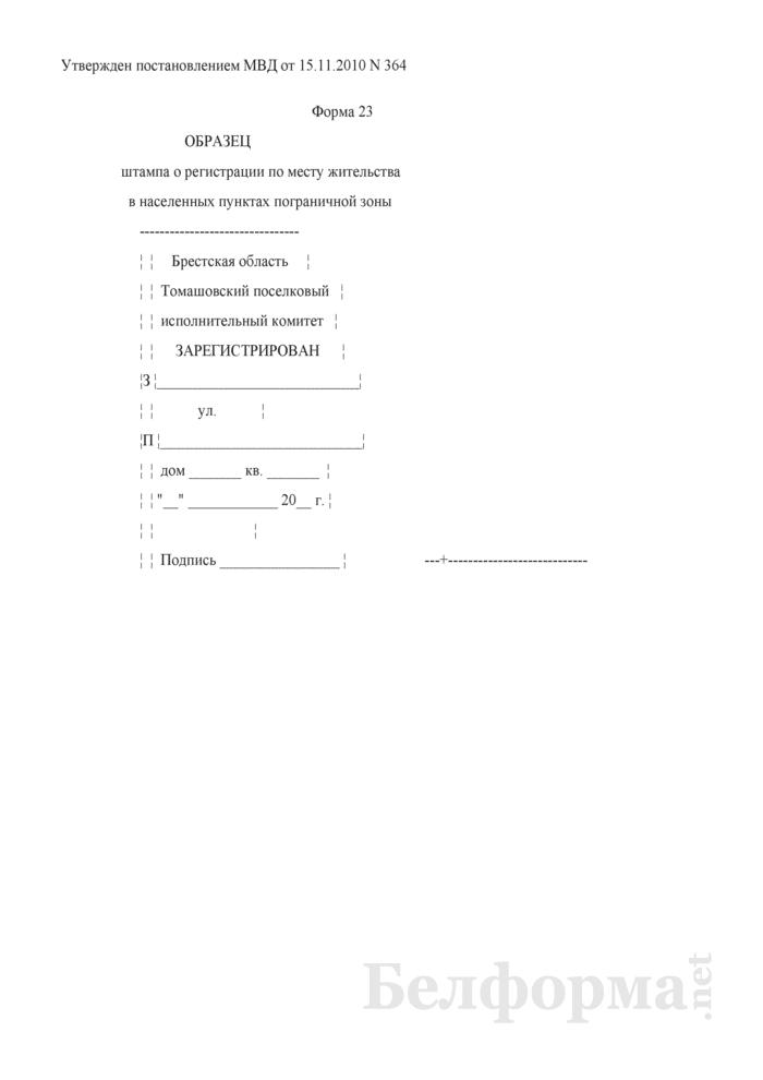 Образец штампа о регистрации по месту жительства в населенных пунктах пограничной зоны. Форма 23. Страница 1