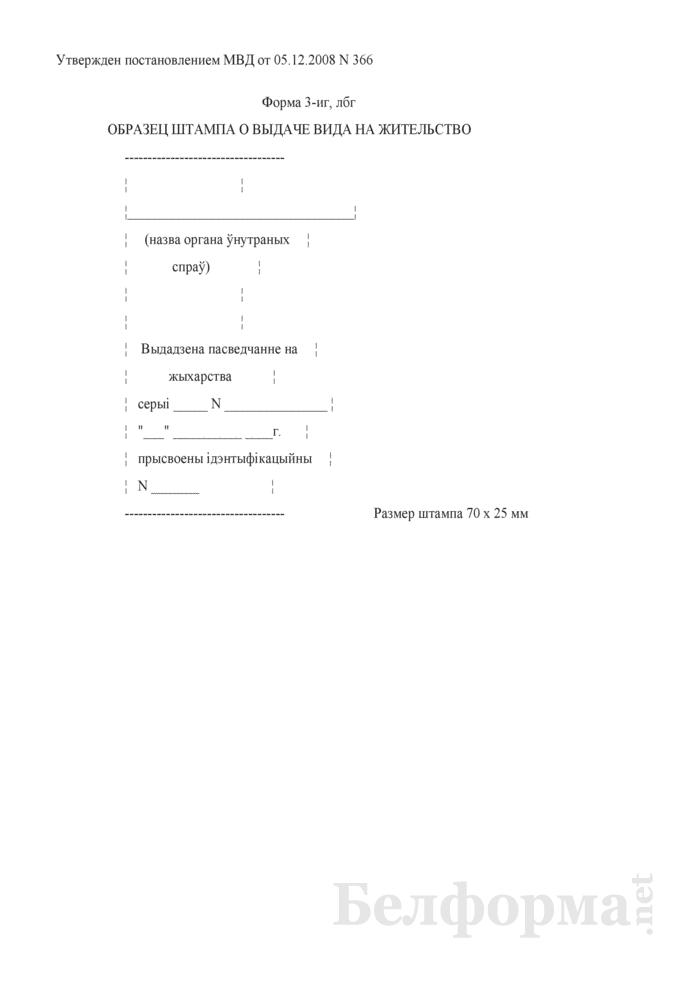 Образец штампа о выдаче вида на жительство. Форма № 3-иг, лбг. Страница 1