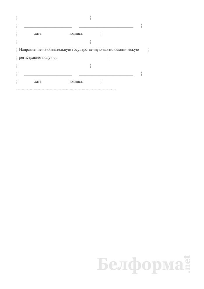 Обязательство о прохождении обязательной государственной дактилоскопической регистрации. Страница 2