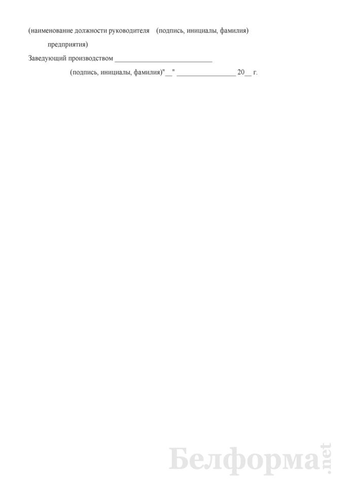 Ордер на индивидуальное изготовление одежды. Страница 2