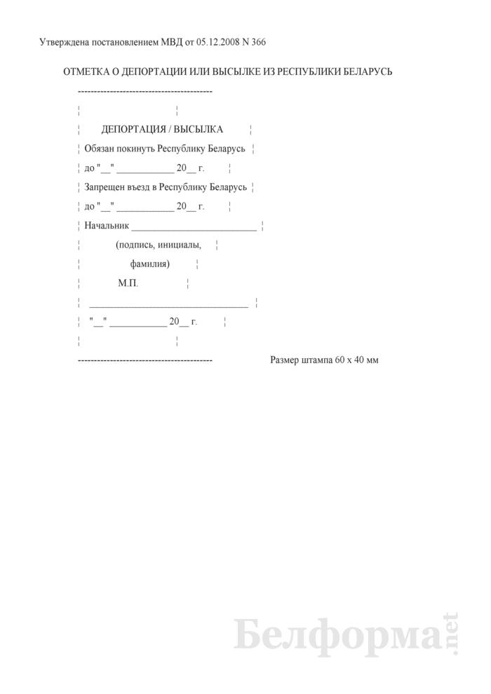 Отметка о депортации или высылке из Республики Беларусь. Страница 1
