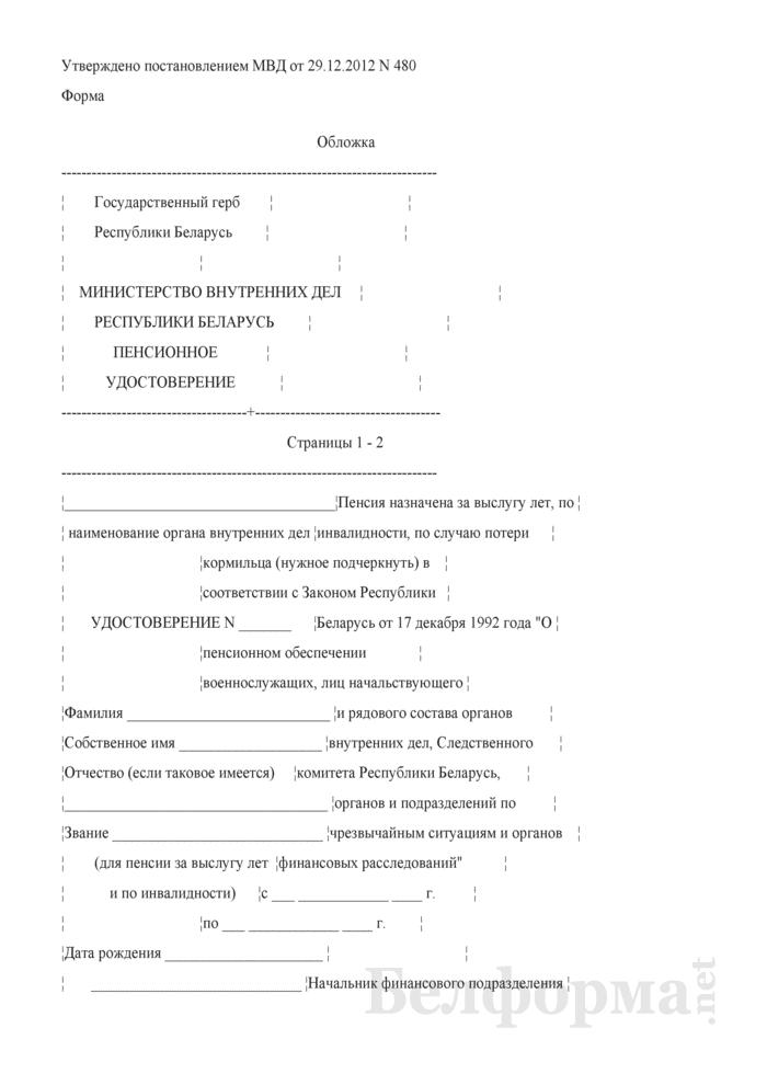 Пенсионное удостоверение (Форма). Страница 1