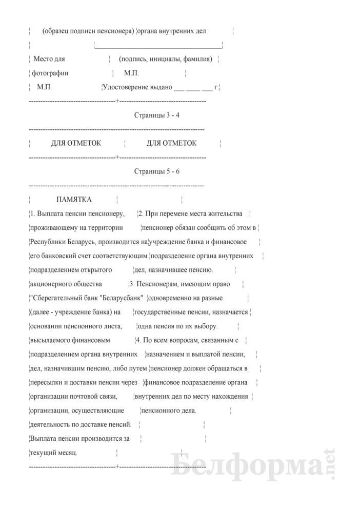 Пенсионное удостоверение (Форма). Страница 2