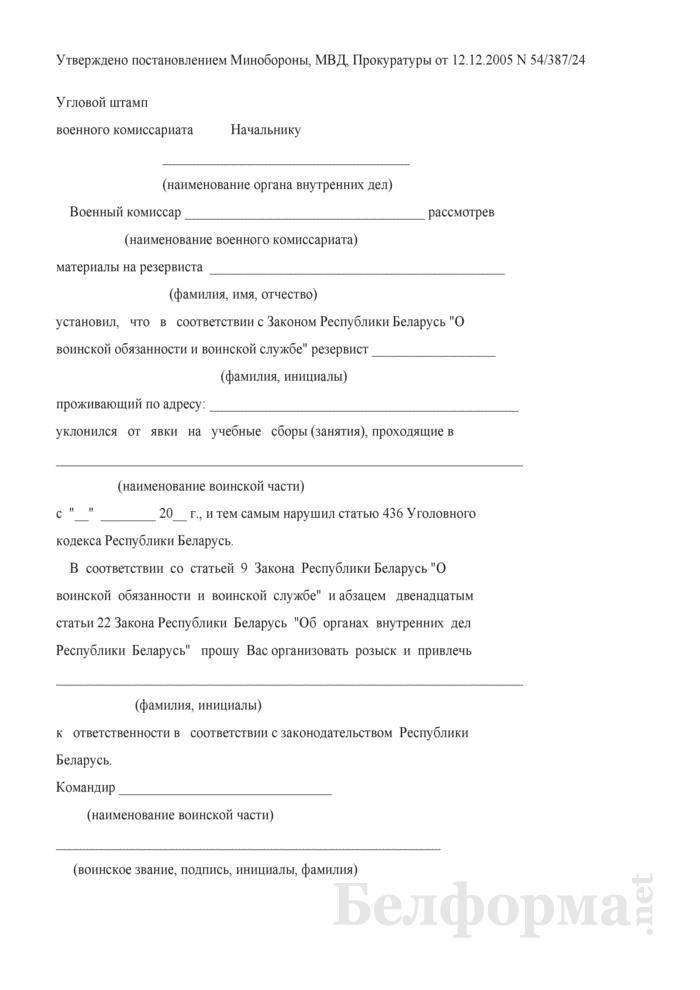 Письменное обращение в органы внутренних дел о розыске и привлечении резервиста к ответственности. Страница 1