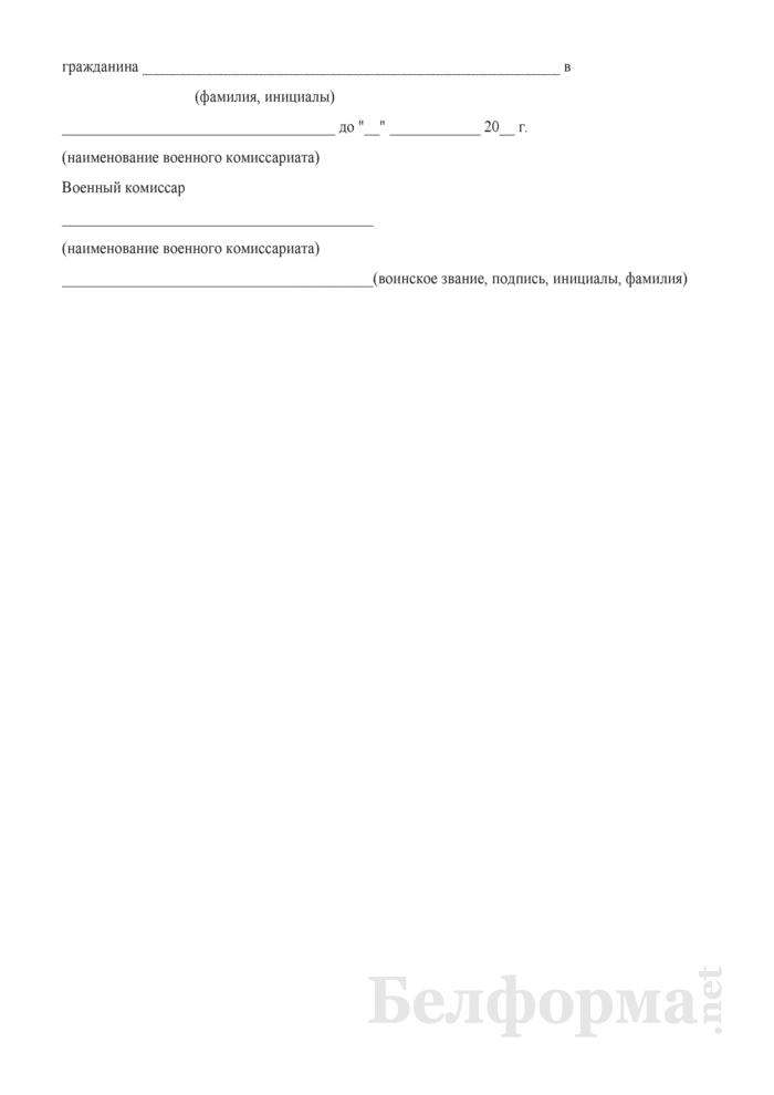 Письменное обращение в органы внутренних дел о розыске и приводе в военный комиссариат гражданина, уклоняющегося от явки в военный комиссариат в установленное время. Страница 2