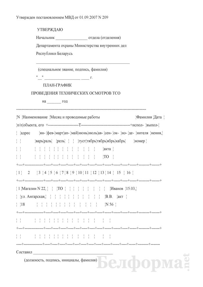 План-график проведения технических осмотров ТСО. Страница 1