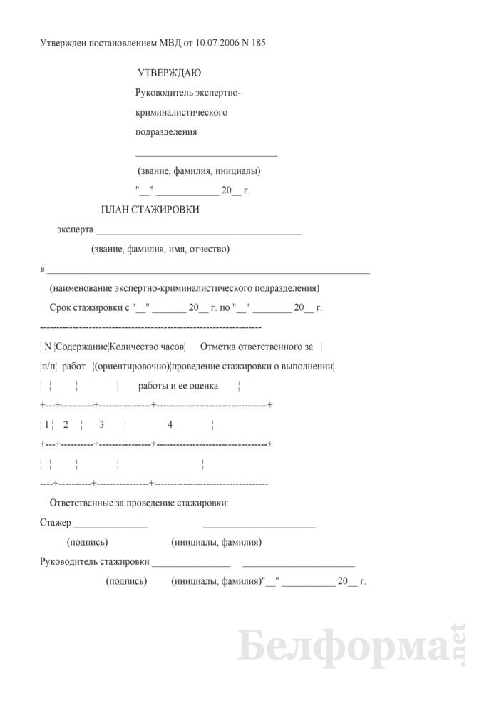План стажировки эксперта. Страница 1