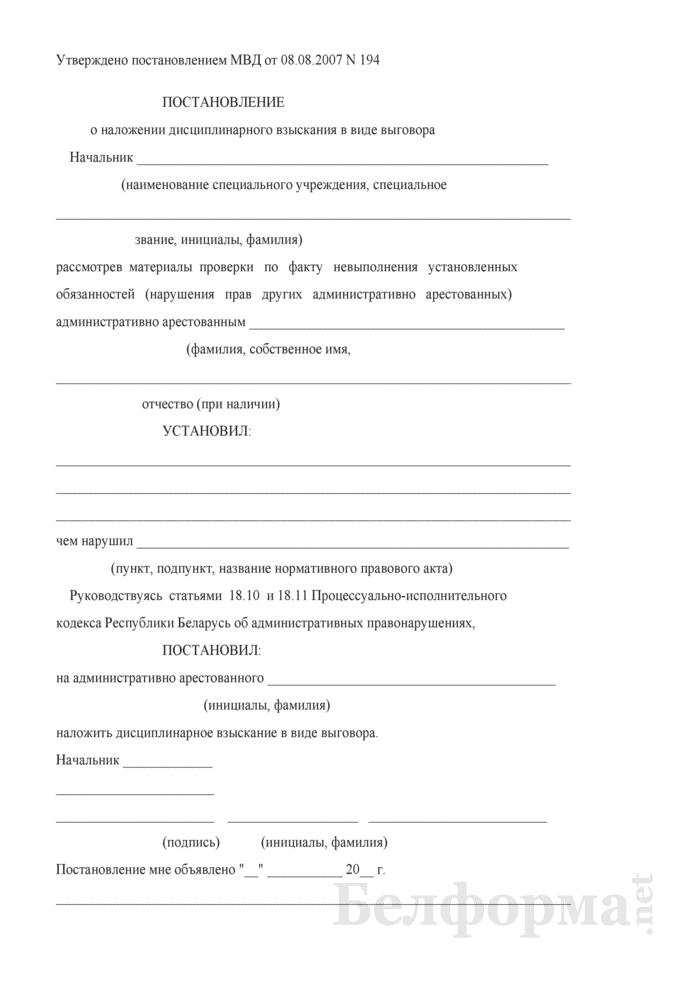 Постановление о наложении дисциплинарного взыскания в виде выговора. Страница 1