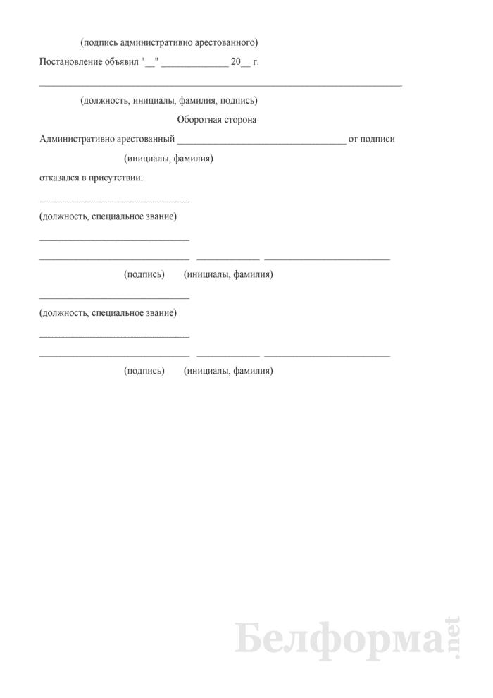 Постановление о наложении дисциплинарного взыскания в виде выговора. Страница 2