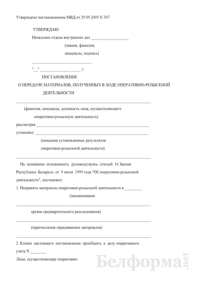 Постановление о передаче материалов, полученных в ходе оперативно-розыскной деятельности. Страница 1