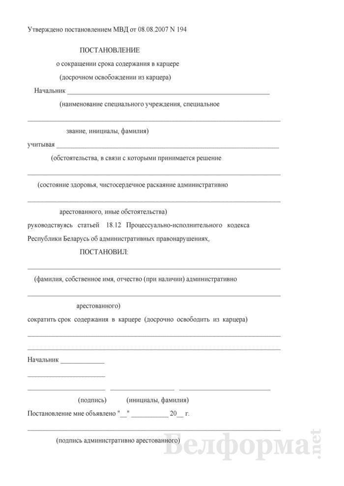 Постановление о сокращении срока содержания в карцере (досрочном освобождении из карцера). Страница 1