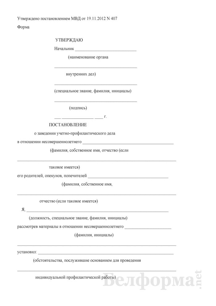 Постановление о заведении учетно-профилактического дела. Страница 1