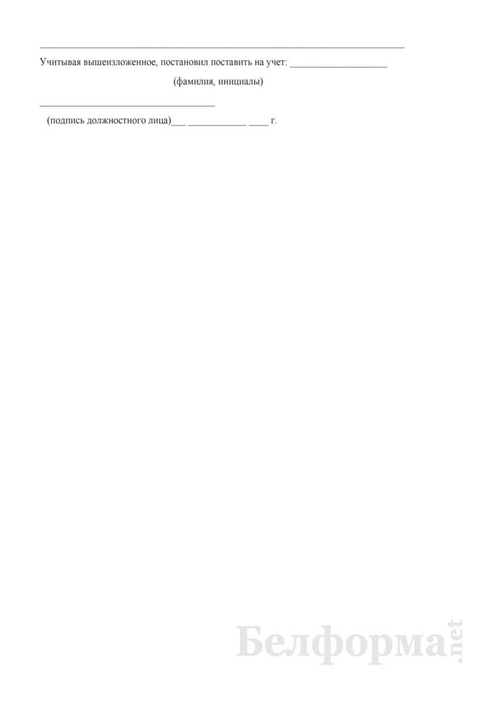 Постановление о заведении учетно-профилактического дела. Страница 2