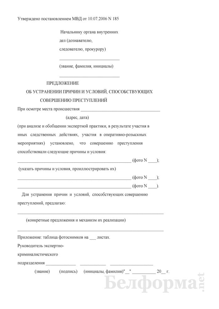 Предложение об устранении причин и условий, способствующих совершению преступлений. Страница 1