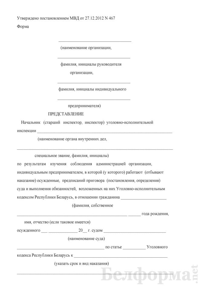 Представление (при несоблюдении администрацией организаций, индивидуальными предпринимателями, в которых (у которых) работают (отбывают наказание) осужденные, предписаний приговора (постановления, определения) суда и (или) невыполнении обязанностей, возложенных на них Уголовно-исполнительным кодексом Республики Беларусь). Страница 1