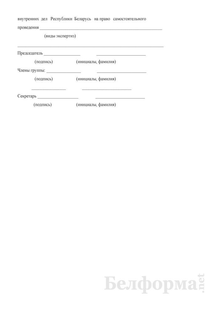 Протокол экспертной группы по приему экзаменов. Страница 2