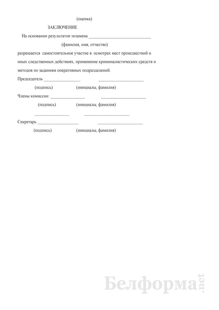 Протокол экзаменационной комиссии по приему экзаменов у эксперта. Страница 2
