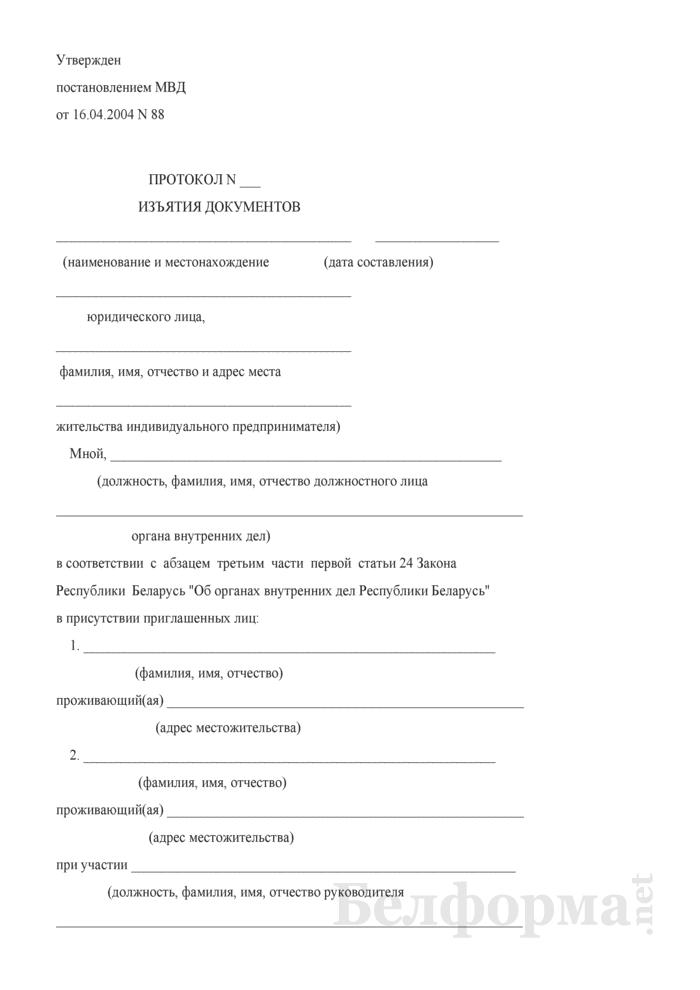 Протокол изъятия документов. Страница 1