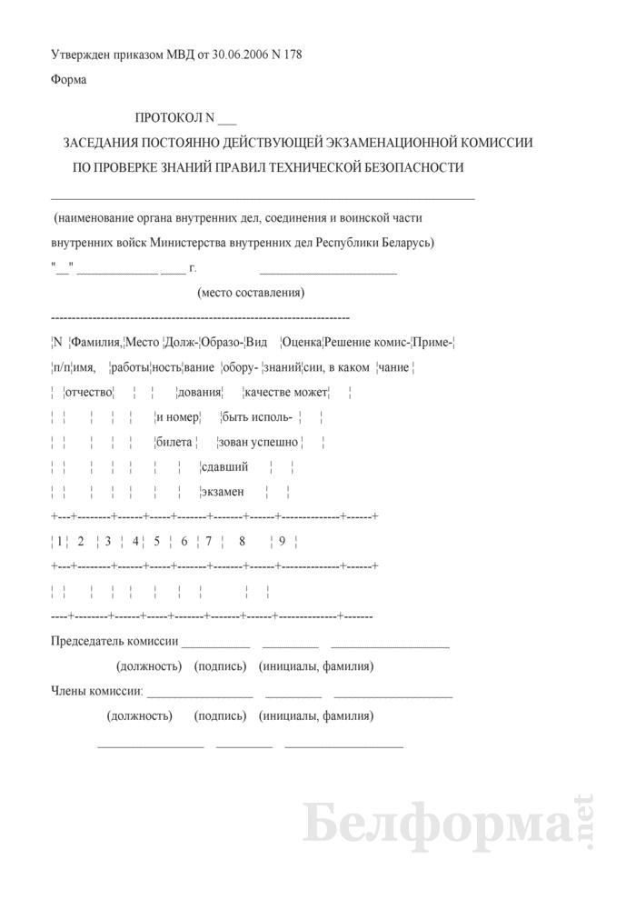 Протокол заседания постоянно действующей экзаменационной комиссии по проверке знаний правил технической безопасности. Страница 1