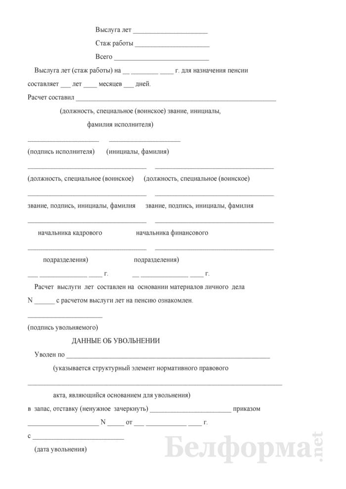 Расчет выслуги лет для назначения пенсии (Форма). Страница 2