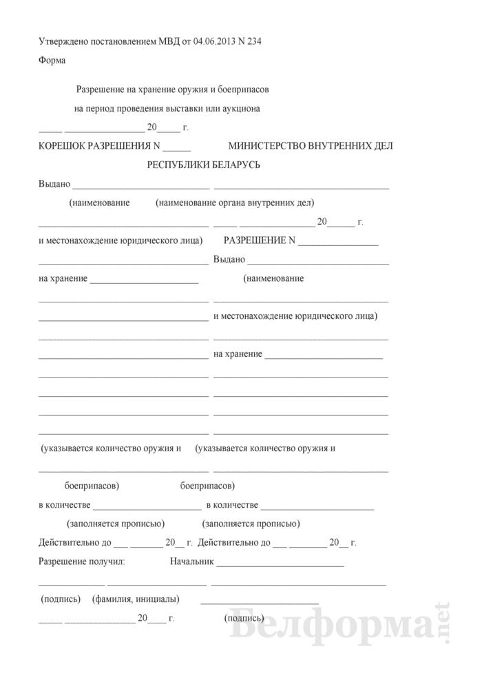 Разрешение на хранение оружия и боеприпасов на период проведения выставки или аукциона (Форма). Страница 1