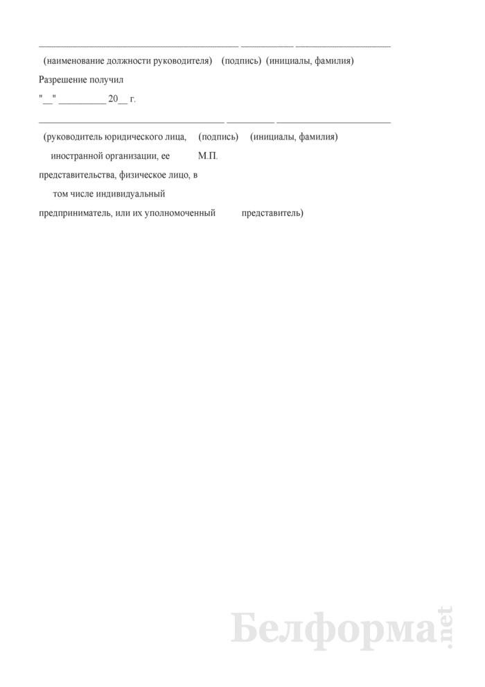 Разрешение на привлечение в Республику Беларусь иностранной рабочей силы. Страница 2